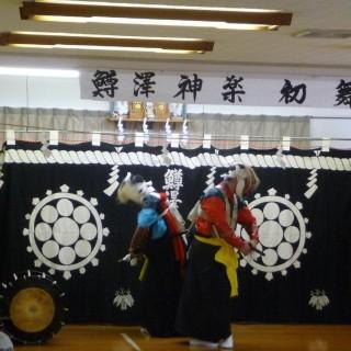鱒沢神楽(初舞)